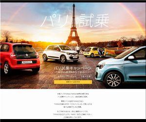 懸賞_パリ試乗キャンペーン TWINGO PARISで巡るパリ ルノー・ジャポン株式会社