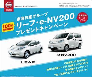懸賞_リーフ・e-NV200プレゼントキャンペーン_東海日産グループ