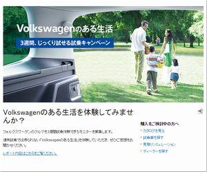懸賞 フォルクスワーゲンのクルマを3週間試乗体験できるモニター フォルクスワーゲン グループ ジャパン