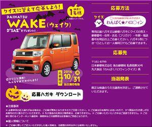 【応募815台目】:ダイハツ「WAKE(ウエイク)」