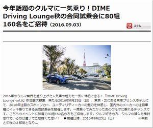 懸賞_『DIME Driving Lounge vol.6』参加者大募集.jpg