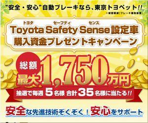 懸賞_ToyotaSafetySense設定車購入資金プレゼントキャンペーン 東京トヨペット