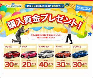 【車の懸賞/その他】:福岡トヨペット人気の車種 購入資金プレゼント