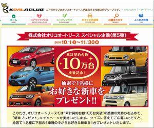 【 応募819台目】:抽選で1名様にお好きな新車プレゼント!!