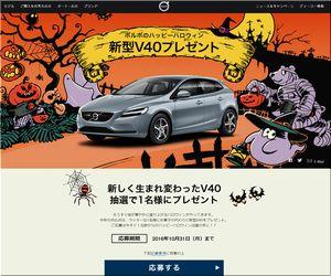 【応募820台目】:ボルボのハッピーハロウィン新型V40プレゼント