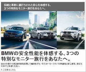 懸賞_BMWの安全性能を体感する、3つの特別なモニター旅行をあなたへ BMW Japan 161014締切
