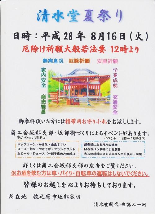 kiyomizu-2016-500.jpg
