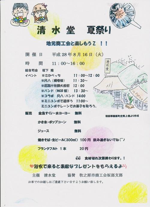 kiyomizu-syoukou-2016-500.jpg
