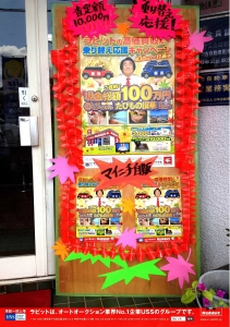 【マイニチ自販】お乗り替え応援キャンペーン