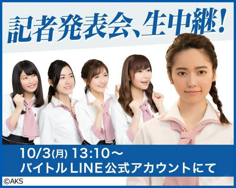 10月3日(月)13:10~バイトルLINE生中継・・・こっこれは???
