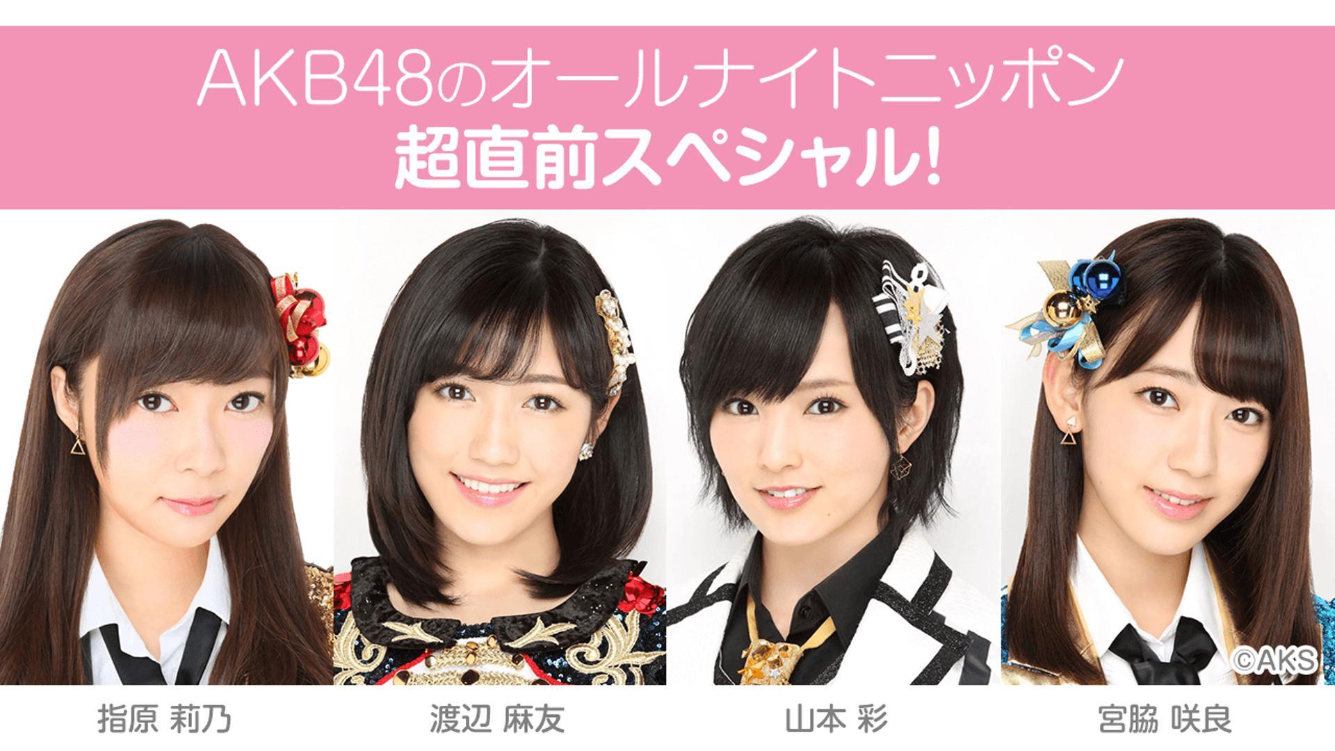 8月24日AKB48オールナイトニッポンに【まゆゆ】が来るぅううSHOWROOM配信