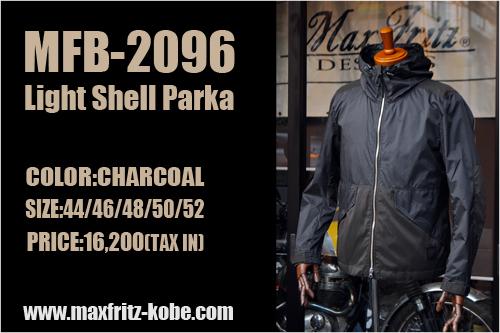 マックスフリッツ神戸 MFB-2096 ライトシェルパーカ