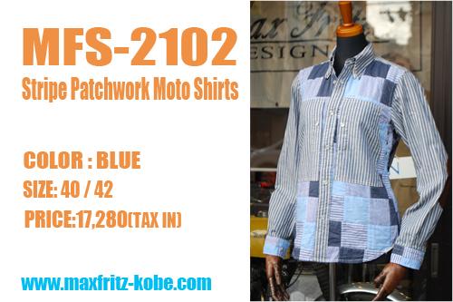 マックスフリッツ神戸 MFS-2102 ストライプパッチワークモトシャツ