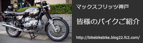bikebikebike.jpg