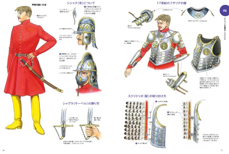 gunsozukan_076-077.jpg