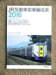 JR気動車客車編成表2016