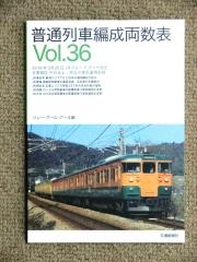 普通列車編成両数表.vol36