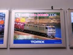TOMIX・JR貨物EF510-500番台銀色
