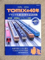 TOMIX40周年特集