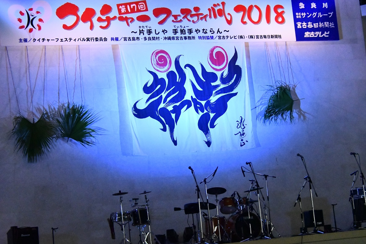 11/11/2018号 その1 クイチャーフェスティバル - 宮古島通信からつくば ...