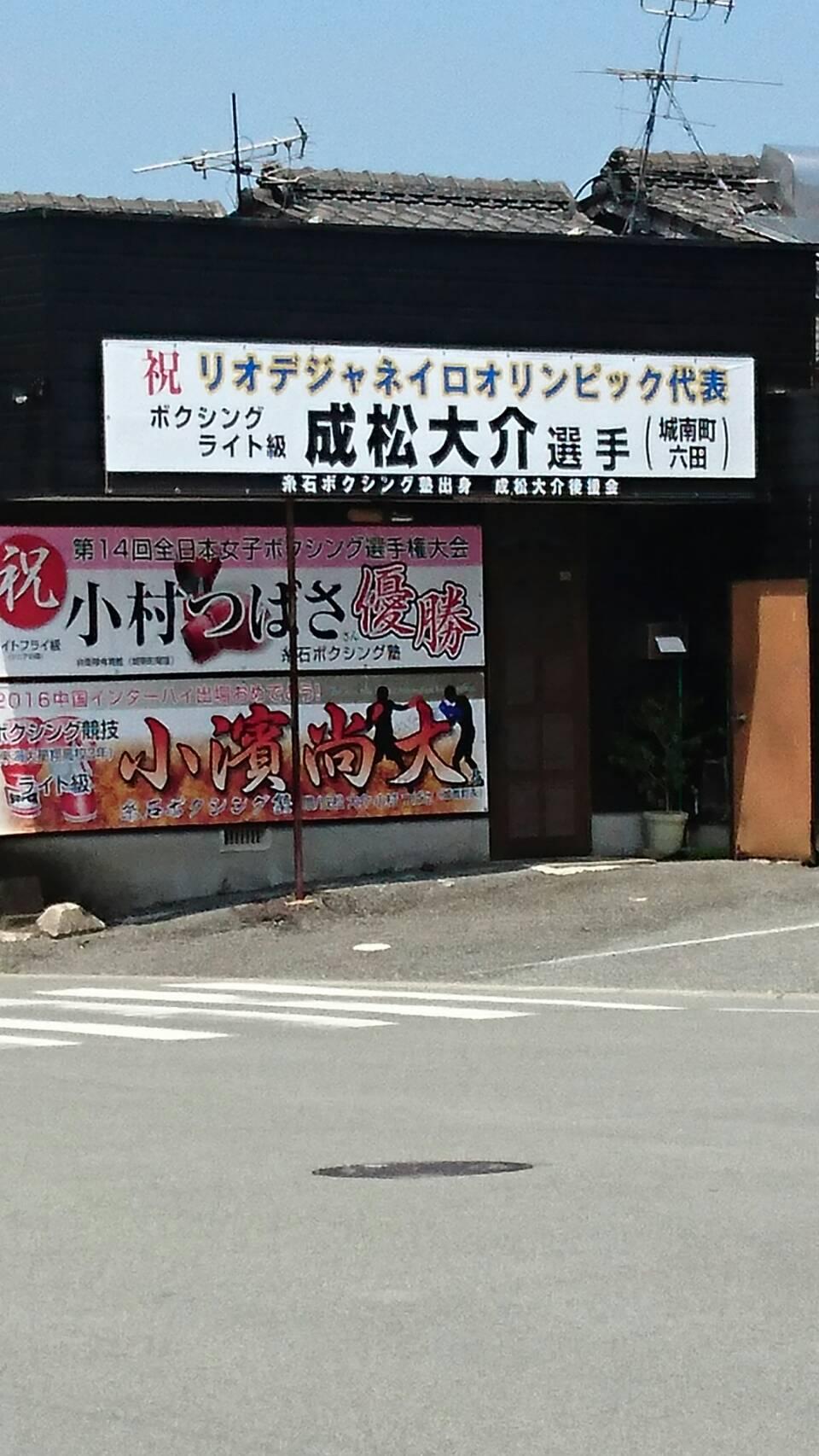糸石ボクシング塾