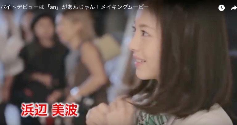2018_10_15浜辺美波anがあんじゃん新作2