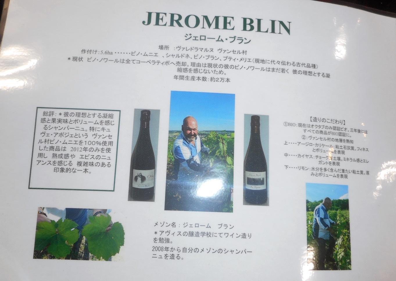 jerome_blin説明