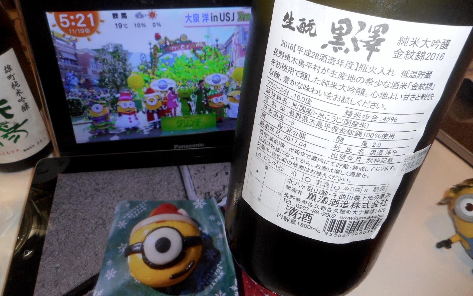 kurosawa_kinmon28by4_2.jpg