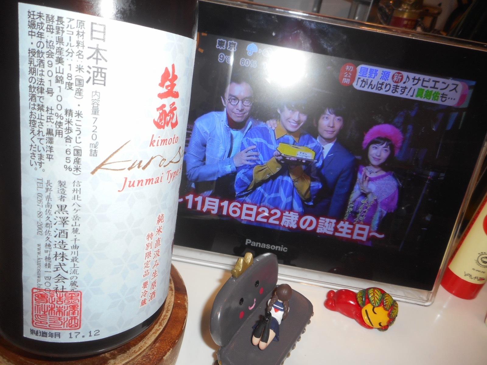 kurosawa_type9_29by3_2.jpg