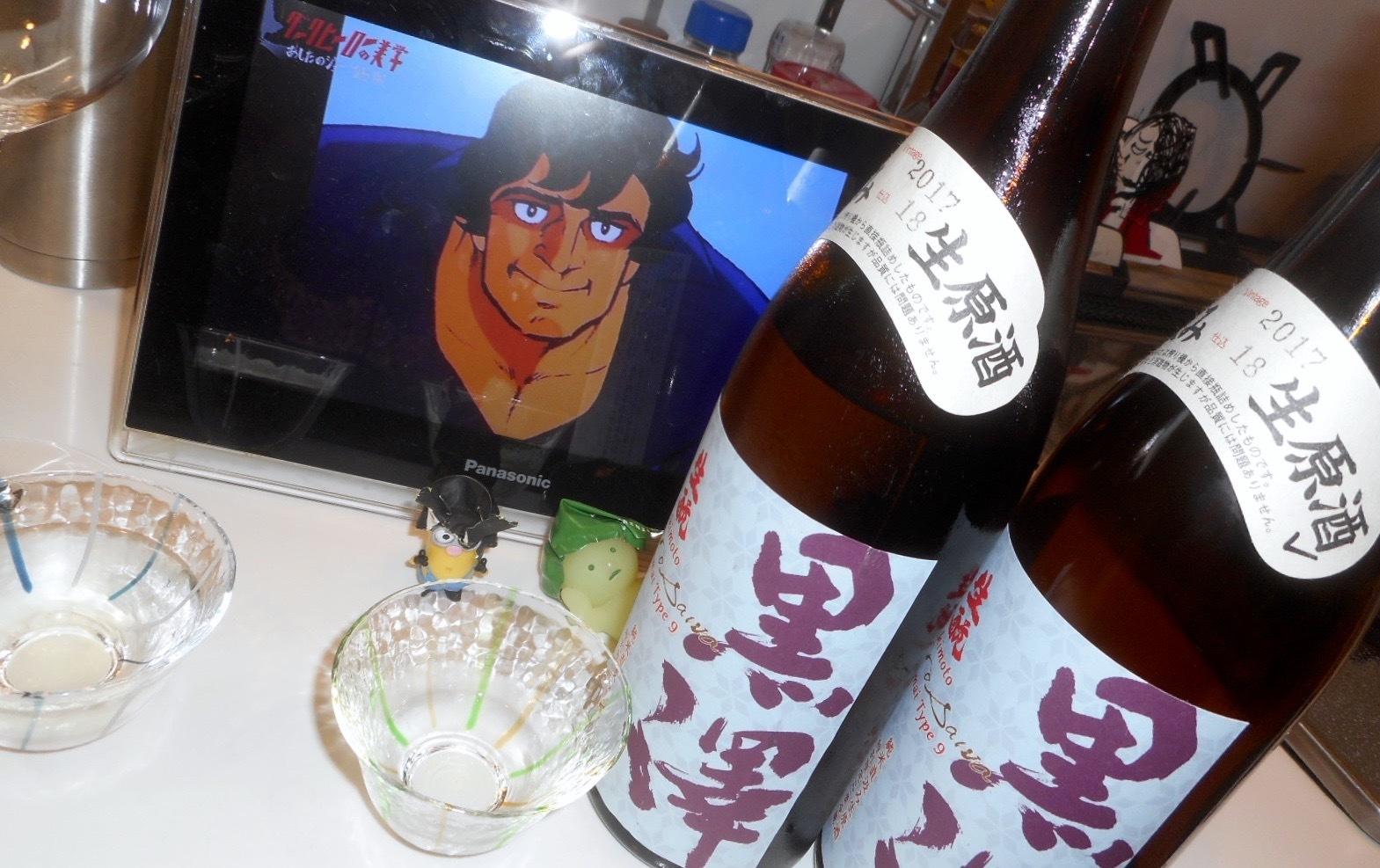 kurosawa_type9_29by4_4.jpg