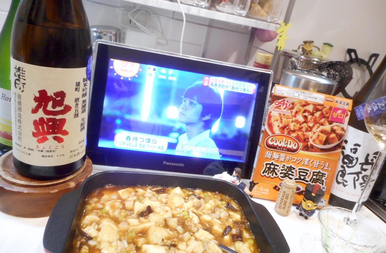 kyokukou_omachi50namagen29by3_1.jpg