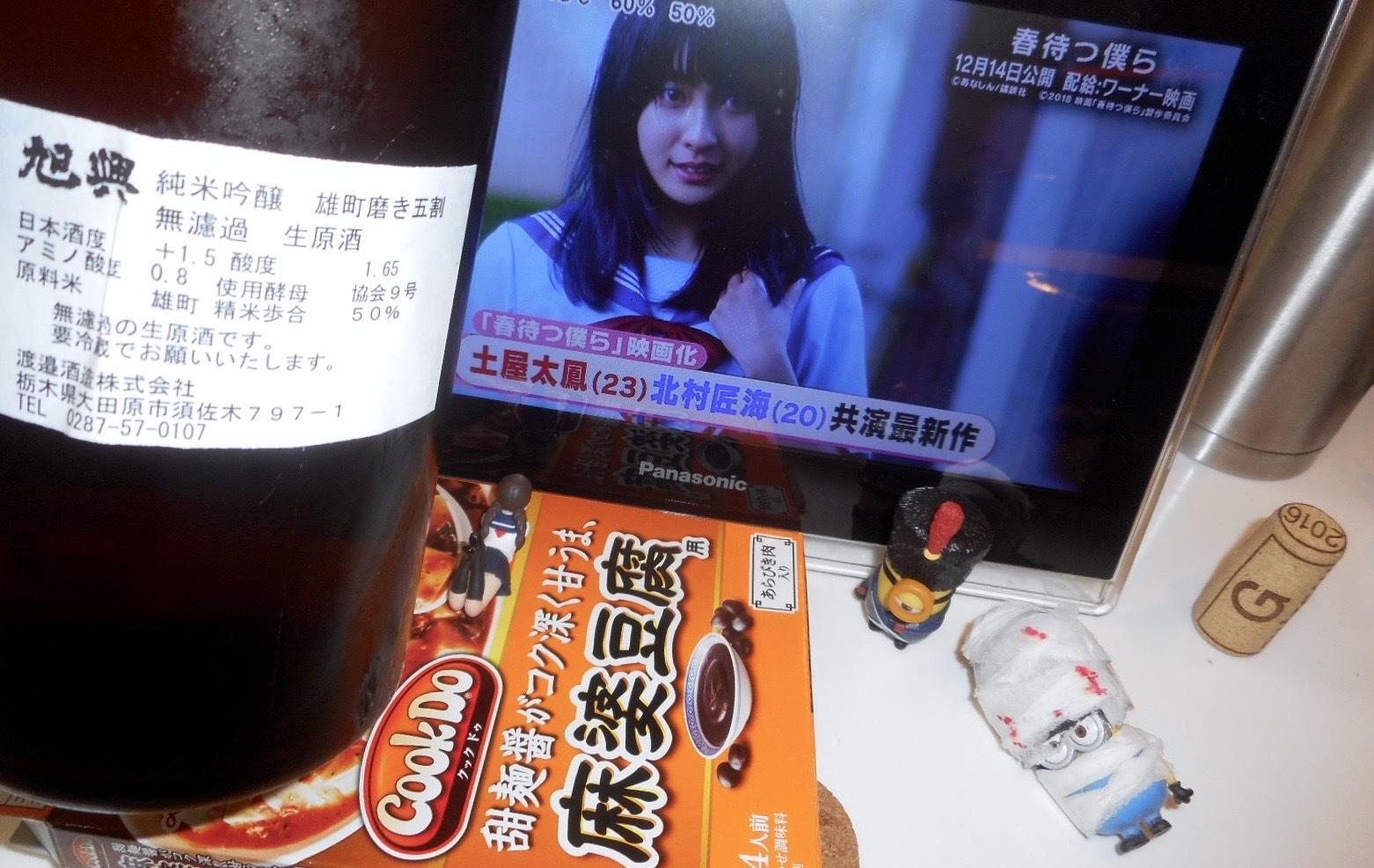 kyokukou_omachi50namagen29by3_2.jpg