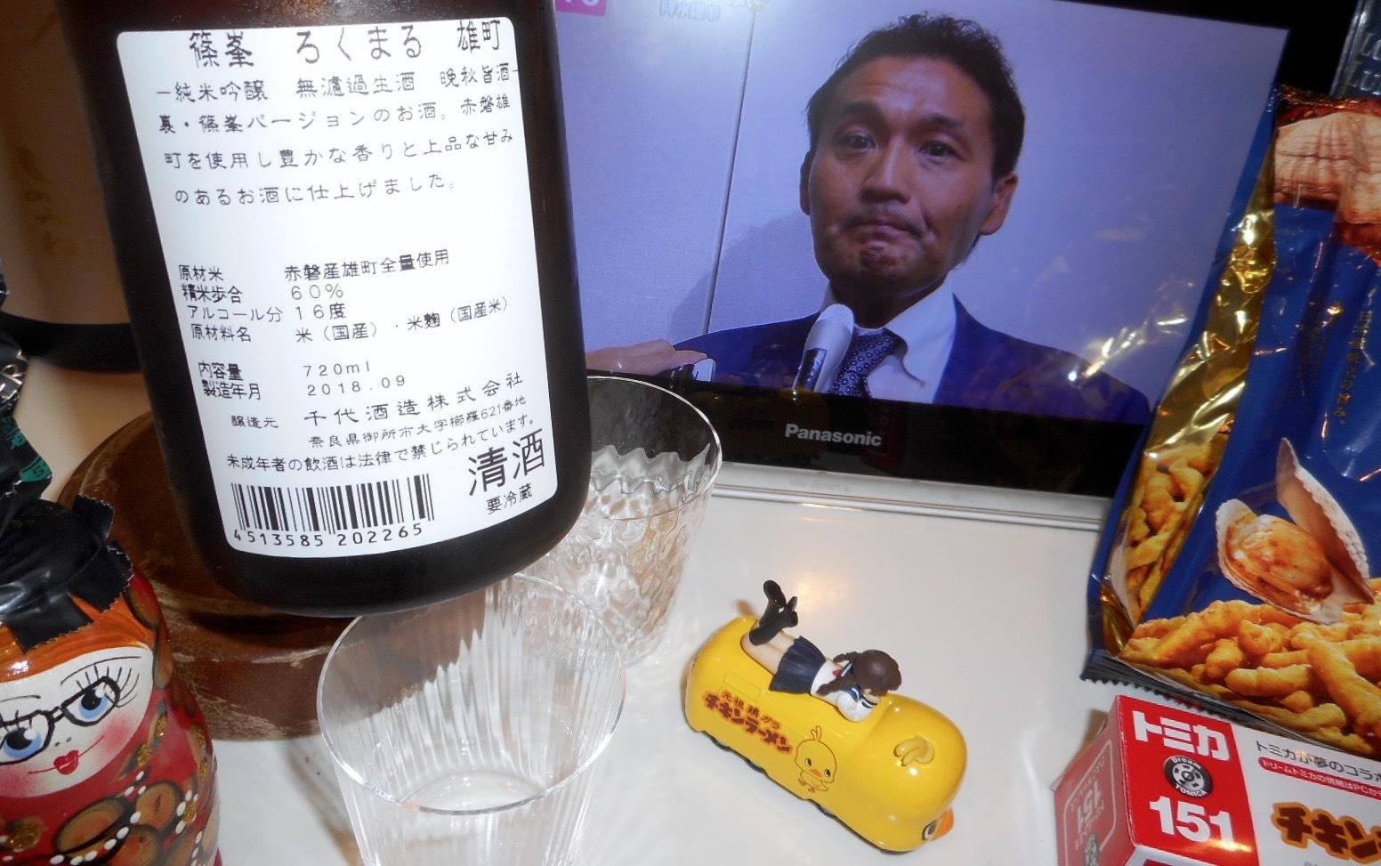 rokumaru_omachi_banshu29by2.jpg