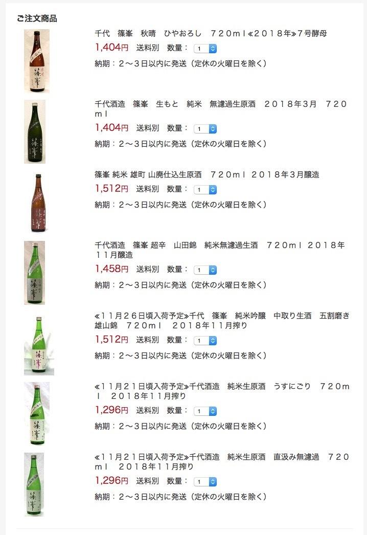 shinomine30by1.jpg