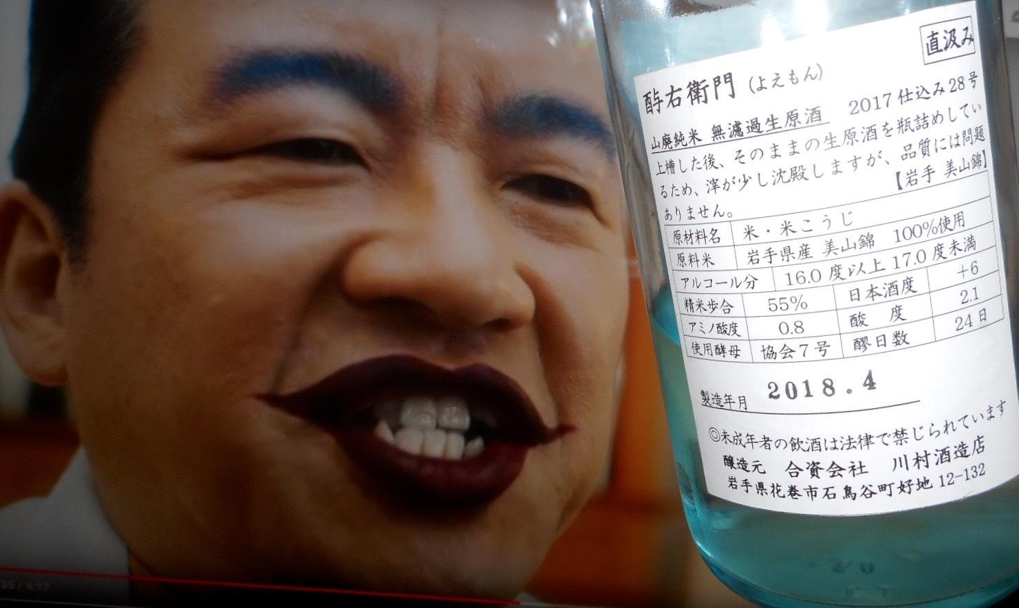 yoemon_yamahai_miyama29by2_2b.jpg