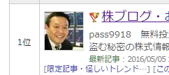 株式情報_2016-5-6_2-50-55_No-00