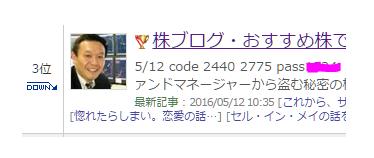 株式情報_2016-5-13_7-14-13_No-00