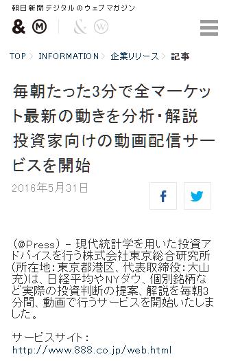 株式情報_2016-6-1_12-51-28_No-00
