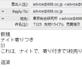 株式情報_2016-8-12_22-2-15_No-00