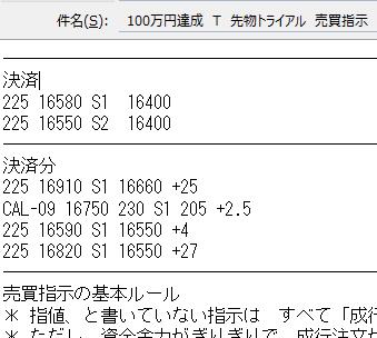 株式情報チャート__2016-8-26_10-45-14_No-00