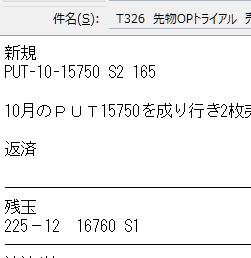 株式情報_2016-9-16_8-47-33_No-00