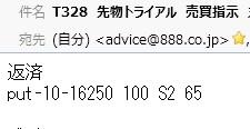 株式情報_2016-9-30_8-21-25_No-00