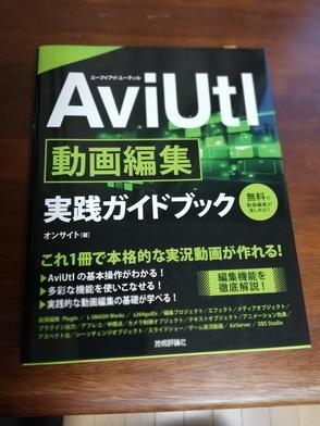 AviUtil