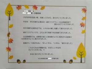 心Message