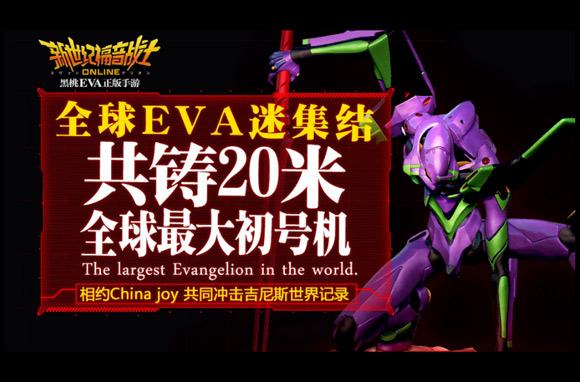 eva_vs_godzilla_06_020303.jpg