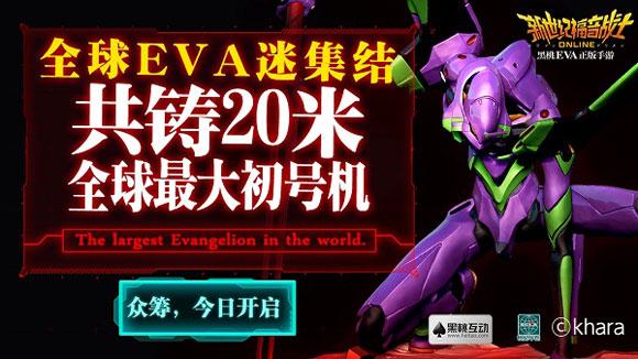eva_vs_godzilla_06_020319.jpg