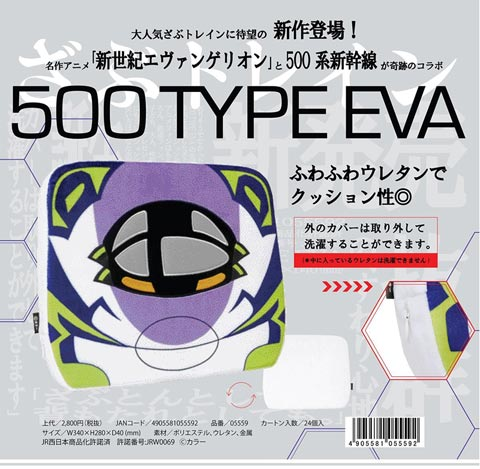eva_vs_godzilla_07_Y_8_001s.jpg