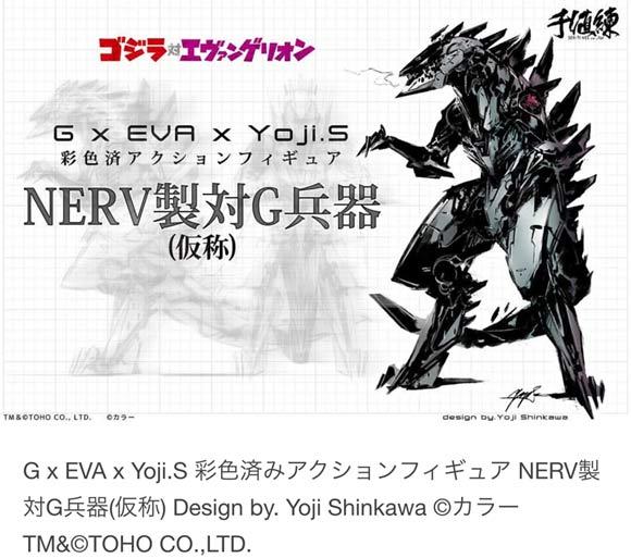 eva_vs_godzilla_08_a_02_01s.jpg