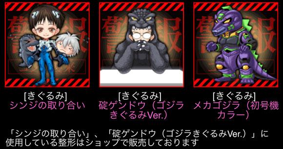 eva_vs_godzilla_08_a_26_22s.jpg