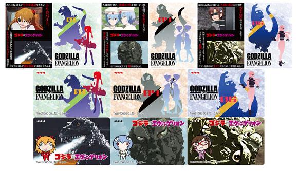 eva_vs_godzilla_5_80650s.jpg